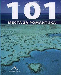 101 места за романтика