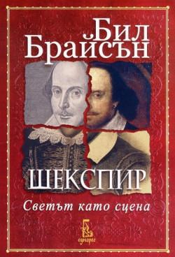 Шекспир. Светът като сцена