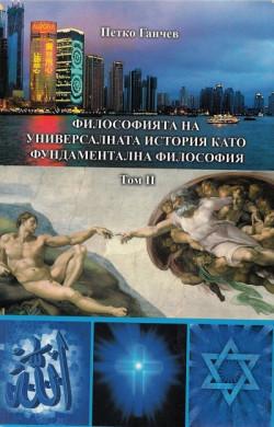 Философията на универсалната история като фундаментална философия, том 2
