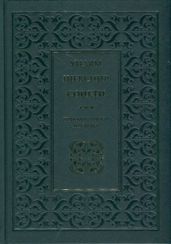 Сонети Шекспир – три български превода