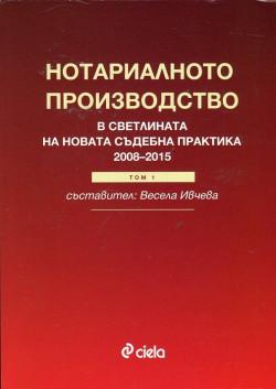 Нотариалното право в светлината на новата съдебната практика, том 1 (2008-2015)