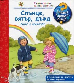 Енциклопедия за най-малките: Слънце, вятър, дъжд. Какво е времето? – Защо? Какво? Как?