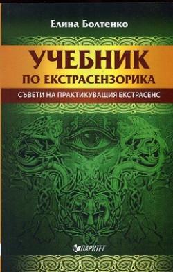 Учебник по екстрасензорика