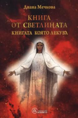 Книгите, които лекуват, книга 1: Книга от светлината