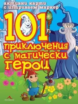 101 приключения с магически герои