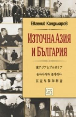 Източна Азия и България