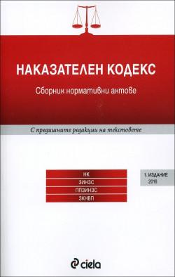 Наказателен кодекс – първо издание 2016