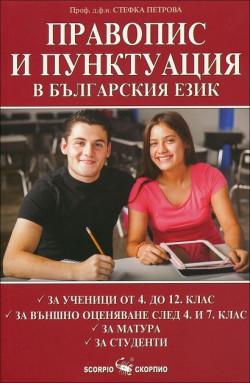 Правопис и пунктуация в българския език