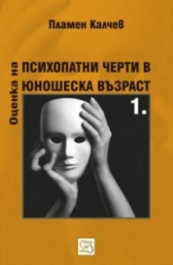 Оценка на психопатни черти в юношеска възраст, том 1