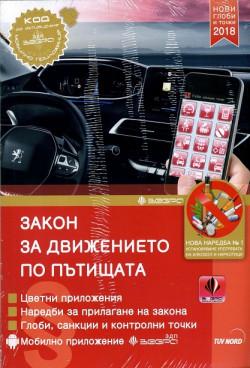 Закон за движението по пътищата (2018)