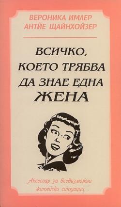 Всичко, което трябва да знае една жена