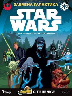 Забавна галактика Star Wars: Завръщането на Джедаите