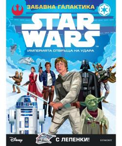 Забавна галактика Star Wars: Империята отвръща на удара