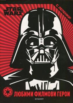 Любими филмови герои: Star Wars