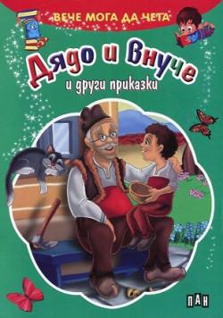 Вече мога да чета: Дядо и внуче и други приказки