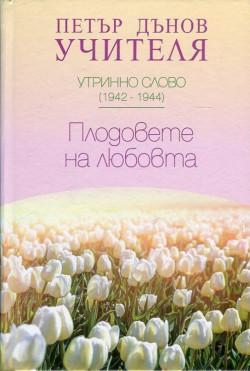 Утринно слово (1942-1944): Плодовете на любовта