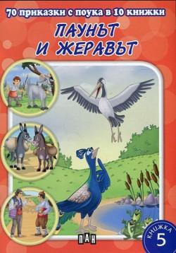 70 приказки с поука в 10 книжки: Паунът и жеравът