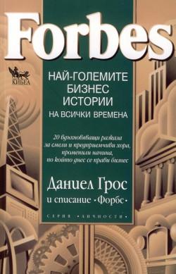 Forbes – Най-големите бизнес истории на всички времена