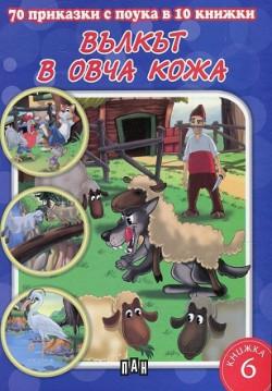 70 приказки с поука в 10 книжки: Вълкът в овча кожа