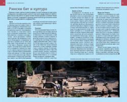 Пътеводител National Geographic: Прованс и Лазурният бряг