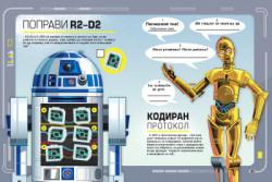 Забавна галактика Star Wars: Нова надежда