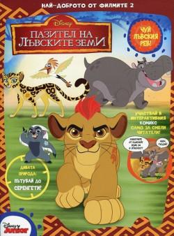 Пазител на лъвските земи: Най доброто от филмите 2