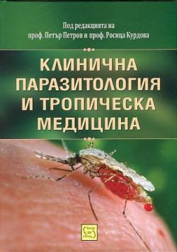 Клинична паразитология и тропическа медицина