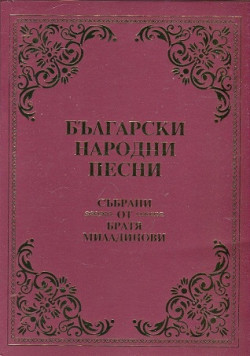 Български народни песни. Събрани от Братя Миладинови – фототипно издание