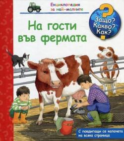 Енциклопедия за най-малките: На гости във фермата – Защо? Какво? Как?