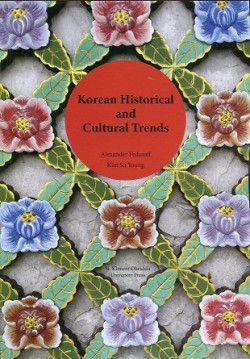 Korean Historical and Cultural Trends