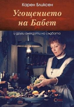Угощението на Бабет и други анекдоти на съдбата