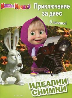 Маша и Мечока: Приключение за днес. Идеални снимки