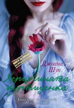 Херцогинята куртизанка, книга 1 от Порочни лъжи