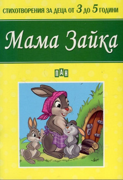 Мама Зайка. Стихотворения за деца от 3 до 5 години