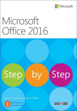 Microsoft Office 2016. Step by Step