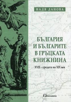 България и българите в гръцката книжнина