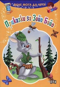 Вече мога да чета: Приказки за Зайо Байо