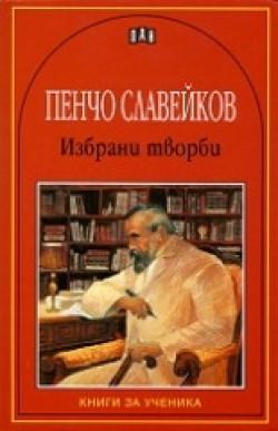 Избрани творби: Пенчо Славейков
