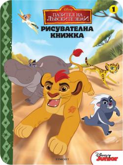 Пазител на лъвските земи: Рисувателна книжка 1