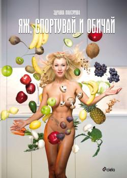 Яж, спортувай и обичай