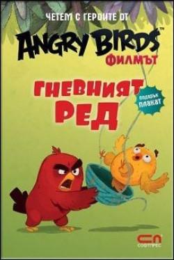 Четем с героите от Angry Birds филмът: Гневният Ред
