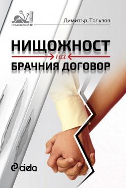 Нищожност на брачния договор