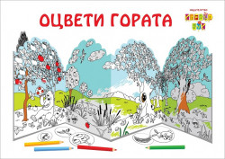 Оцвети гората (рисувателен пакет)