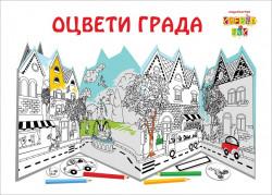 Оцвети града (рисувателен пакет)