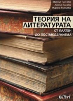Теория на литературата: oт Платон до постмодернизма
