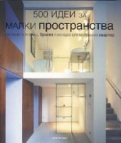 500 идеи за малки пространства