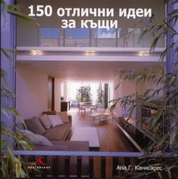 150 отлични идеи за къщи