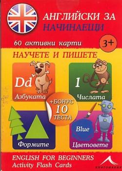 Английски за начинаещи. 60 активни карти