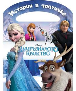 Истории в чантичка: Замръзналото кралство