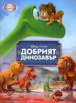 Добрият динозавър/ Чародейства